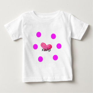 Mongolian Language of Love Design Baby T-Shirt