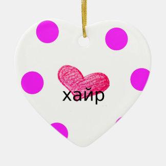 Mongolian Language of Love Design Ceramic Ornament