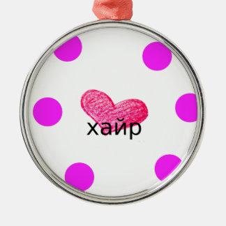 Mongolian Language of Love Design Metal Ornament