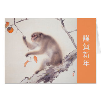 Monkey Painting Japanese Greeting for Monkey Year Card