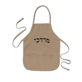 Mordechai - Hebrew Block Lettering Kids Apron
