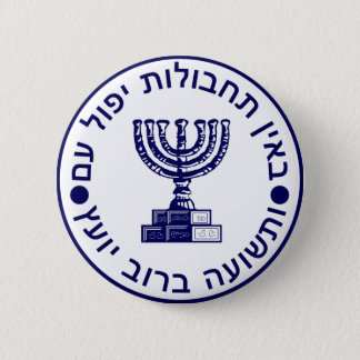 Mossad (הַמוֹסָד) Logo Seal 6 Cm Round Badge