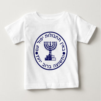 Mossad (הַמוֹסָד‎) Logo Seal Baby T-Shirt