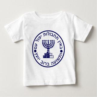 Mossad (הַמוֹסָד) Logo Seal Baby T-Shirt