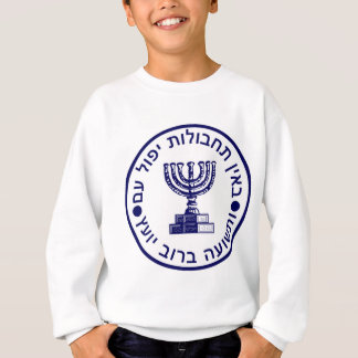 Mossad (הַמוֹסָד‎) Logo Seal Sweatshirt
