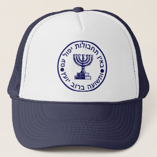 Mossad (הַמוֹסָד‎) Logo Seal Trucker Hat