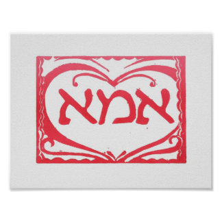 Mother in Hebrew Poster, 11 x 8.5 Inches