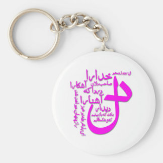 My heart goes on Persian poetry of Hafiz Shirazi Key Ring