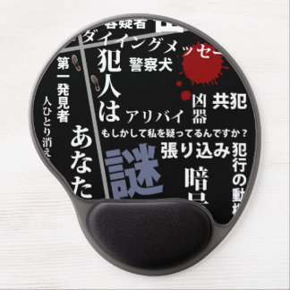 < Mystery white letter > Mystery (white Gel Mouse Pad