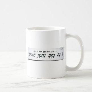 na nach nachma meuman) coffee mug