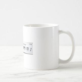 na nach nachma meuman) mug