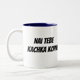 Nai Tebe Kachka Kopne! Ukrainian Cartoon Duck Mug