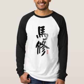 Name Matthew in Chinese T-Shirt