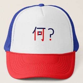 "Nani? It means ""What?"" Trucker Hat"