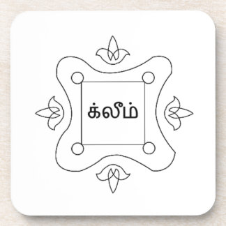 Navagraha-Kolam_Monday Coaster