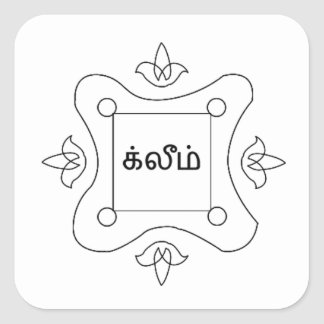 Navagraha-Kolam_Monday Square Sticker