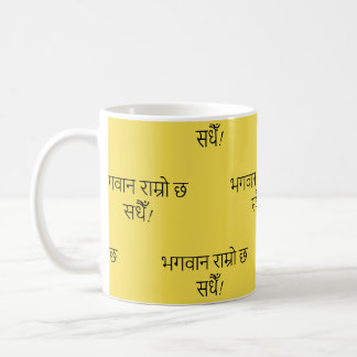 Nepali Language Coffee Mug