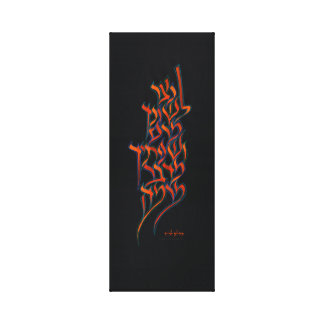 Netzor - Hebrew Saying in Brush Calligraphy Stretched Canvas Print