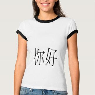 NI HAO Chinese Character T Tee Shirts