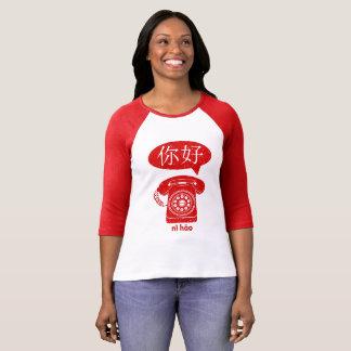 Ni Hao Retro Telephone T-Shirt