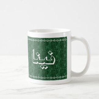 Nina in Arabic Classy Green Mug