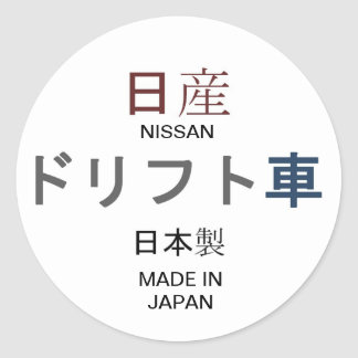 NISSAN, MADE IN JAPAN drift car Classic Round Sticker