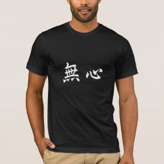 No Mind = 無心, Japanese Kanji T-Shirt