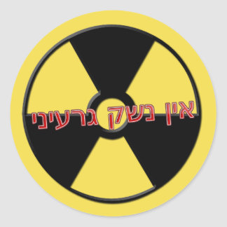 No Nukes / אין נשק גרעיני Classic Round Sticker