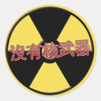 No Nukes / 沒有核武器 Classic Round Sticker