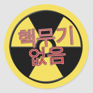 No Nukes / 핵무기 없음 Classic Round Sticker