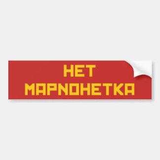 NO PUPPET! - in Russian Bumper Sticker