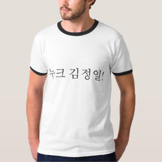 nuke Kim Jung Il T-Shirt