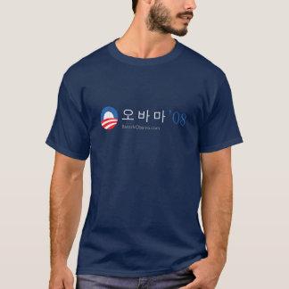 Obama '08 Korean T-Shirt