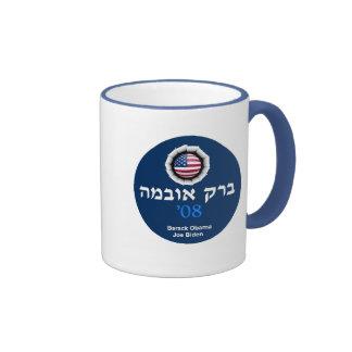 Obama Biden JEWISH Mug