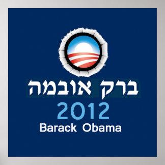 Obama Hebrew 2012 POSTER Print