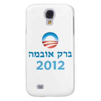 Obama Hebrew Samsung Galaxy S4 Case