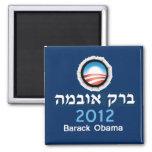 Obama Hebrew Magnet