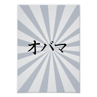 OBAMA IN JAPANESE POSTER