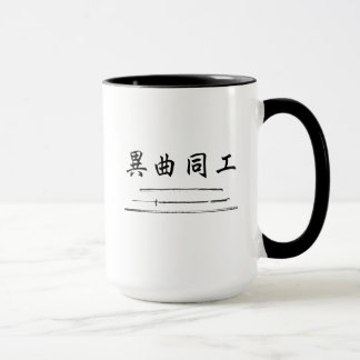 Oklahoma Japanese Sword Arts Weapons Mug