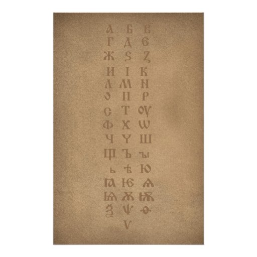 old slavonic church alphabet stationery