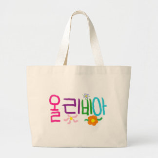 Olivia (Korean) Large Tote Bag