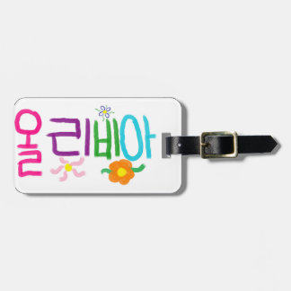 Olivia (Korean) Luggage Tag