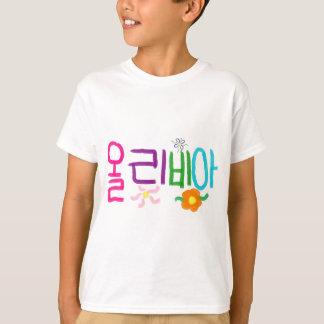 Olivia (Korean) T-Shirt