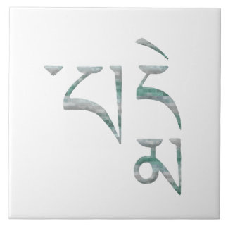 Om Mani Padme Hum - Padme Ceramic Tile