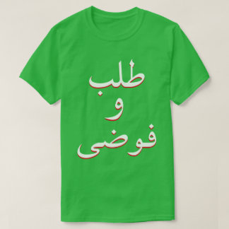 order and chaos in Arabic green T-Shirt