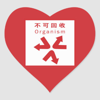 Organic refuse, Chinese Sign Heart Sticker