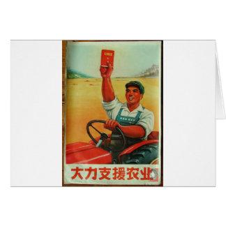 Original Chinese manifesto of propaganda poster Card