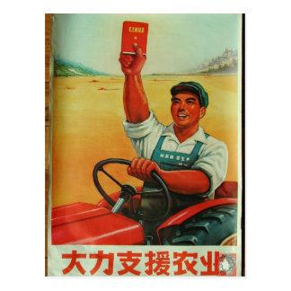 Original Chinese manifesto of propaganda poster Postcard