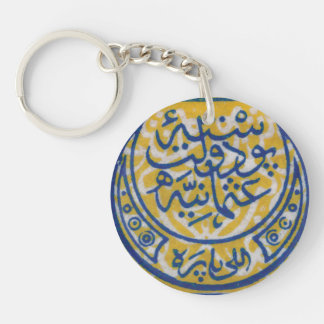 Ottoman Empire Vintage Stamp Key Chain