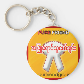 OUR FRIND GROUP BASIC ROUND BUTTON KEY RING